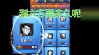 【舅子】龙珠激斗二季24: 到六万拿超级17号要多久呢?