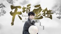 剧集:王俊凯工作室更博 《天坑鹰猎》播放量破30亿