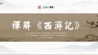 妙华法师  禅解西游记(上集)