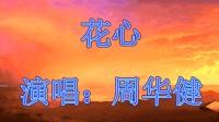 周华健这首《花心》当年火遍全国, 太好听了, 不愧是天王杀手