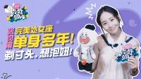 你好明星x张钧甯: 完美处女常年单身原因大公开!