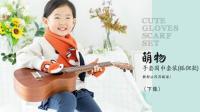 【A557_下集】苏苏姐家_钩针萌物手套围巾套装_狐狸款教程