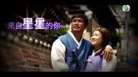 TVB【嫁到這世界邊端2】來自星星的韓國oppa