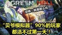 【开心又又】绿色地狱01这款生存游戏90%的玩家都活不过第一天, 贝爷模拟器(Green Hell)