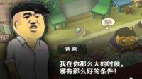 坑爹哥解说 《中国式家长》搞笑实况P3: 变成了自己害怕变成的家长