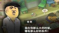 坑爹哥解说 《中国式家长》搞笑实况完结马德发的故事 眼睛一酸感触良多