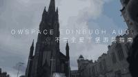 单向空间在英国: 不完全爱丁堡游荡指南