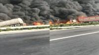 油罐车高速路追尾爆炸起火  现场浓烟滚滚