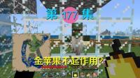 我的世界阿阳历险记177: 怪物研究第二步, 拯救僵尸村民!