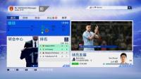 FIFA19经理职业生涯01集 执教河北华夏 中超篇 淡水解说