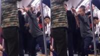 大爷地铁吸烟被小伙训斥 竟施展蛇拳找回场子