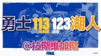 ★NBA★辉煌紫金★勇士vs湖人 113-123@拉斯维加斯