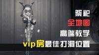 【第五人格】祭司vip房最佳打洞位置——湖景村