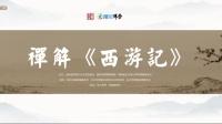 妙华法师  禅解西游记(下集)