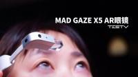 """《值不值得买》第276期: 超低价格买""""Google眼镜""""_MAD GAZE X5"""