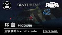 【马利】武装突袭3 ARMA3 皇家策略 01 序章 Prologue from 'Gambit Royale'