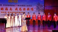"""""""椰树""""之夜《美丽的海南 我为你歌唱》—刘光荣 周安敏创作歌曲音乐会7《迷人的三沙》"""