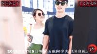 陈紫函牵手戴向宇现身机场, 画面充满甜腻, 大概这就是嫁给爱情吧!