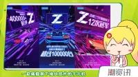 vivo Z3正式官宣 | OPPO已研发15W无线快充
