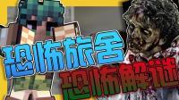 我的世界Minecraft冥冥的1.12恐怖地图-恐怖旅舍 台湾作品 上
