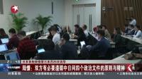 视频|日本首相安倍晋三本月25日访华