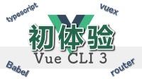 vue-cli 3.x 初体验