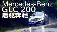 【中文全民疯车Bar】后驱SUV新选择 2018怡塵试驾奔驰GLC200