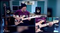 超级吉他手 纪斌 电吉他演奏《巴赫无伴奏奏鸣曲二》