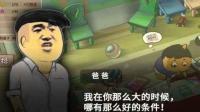 《坑爹哥欢乐游戏回顾》20181012中国式家长 体验开挂般的人生 搞笑全程