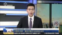 视频|日本首相安倍晋三即将访华: 中国外交部--望此访提升互信深化合作