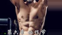 【智练】23 动作节奏与肌肉离心收缩