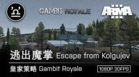 【马利】武装突袭3 ARMA3 皇家策略 02 逃离魔掌 Escape from Kolgujev 'Gambit Royale'