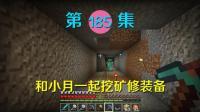 我的世界阿阳历险记185: 挖矿发现奇景, 遇到沸腾的水