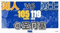 ★NBA★辉煌紫金★勇士vs湖人 113-123@圣何塞