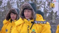 高能少年团:董子健荣获第一名,却遭众人用雪埋,真是扎心了