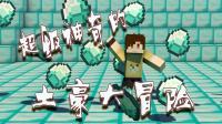 【炎黄蜀黍】超级神奇的土豪大冒险EP3 一百万个可能 我的世界