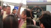 66岁老人地铁上殴打女孩 旁人劝阻再起冲突