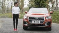 老司机试车: 外形时尚配置强 21.77万起售的奥迪Q2L能否打动年轻人?