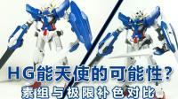 HG能天使 补色对比【龙哥制作】高达00 HG00 自配七剑装