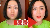 【eve_ii】黄脸婆→变身美少女!一个超简单的日常妆!