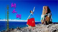 江西上饶快乐无限舞蹈队《纳木纳》编舞 花与影  演绎: 舒爱红