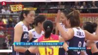 2018女排世锦赛六强第一轮中国战胜美国李盈莹集锦