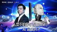 第11集: 最真实的科幻片神测出未来