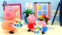 佩奇乔治帮猪妈妈大扫除奖励贴纸标签游戏