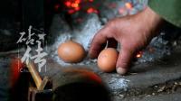 5味军师 第3集 砧传 菜刀能斩断钢绳吗 生鸡蛋能用火烤熟吗
