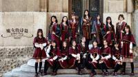 SNH48 TOP16《魔女的诗篇》 MV