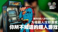 蝙蝠侠游戏火了, 为啥超人没有好游戏?【游戏回忆录14】