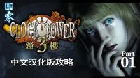 【零叔】钟楼3中文汉化怀旧视频攻略01 钟楼系列什么时候变成痴汉俱乐部了?