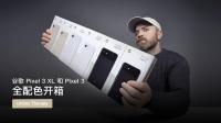 谷歌 Pixel 3 XL 和 Pixel 3 全配色开箱