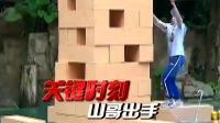 """高能少年团王俊凯被""""板砖""""砸尖叫刘昊然玩到绝望!"""